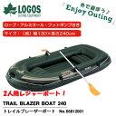 送料無料 ロゴス LOGOS TRAIL BLAZER BOAT 240 2人用 ボート 手漕ぎボート アウトドア キャンプ レジャー マリンスポーツ 海水浴 川下り