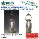 送料無料 ロゴス LOGOS ロケットパワーランタン 214 LEDライト アウトドア キャンプ レジャー 野外フェス BBQ バーベキュー LED ランタン ライト