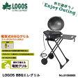 送料無料 ロゴス LOGOS BBQエレグリル 電気式 BBQグリル バーベキューコンロ バーベキューグリル グリル コンロ アウトドア キャンプ レジャー BBQ バーベキュー