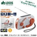 ロゴス LOGOS ラジオ ライト 充電器