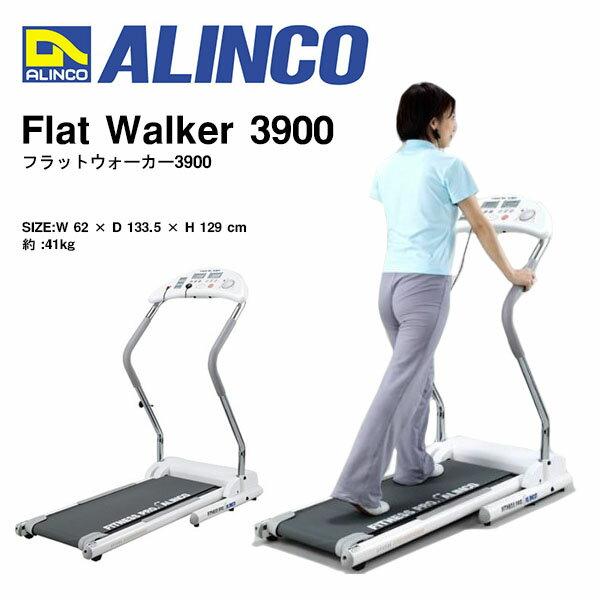 送料無料 フラットウォーカー3900 電動ウォーカー アルインコ ウォーキング マシーン af3900 ダイエット 健康器具 エクササイズ トレーニング アルインコ ウォーキングマシーン