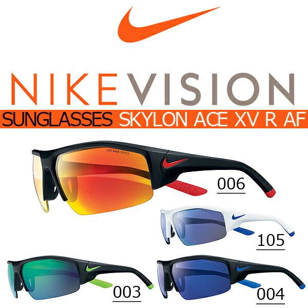 送料無料 スポーツサングラス ナイキ NIKE SKYLON ACE XV R AF NIKE VISION ナイキ ヴィジョン ゴルフ ランニング テニス サイクリング 自転車 カジュアル 紫外線対策 UVカット NIKE ナイキ スポーツ サングラス