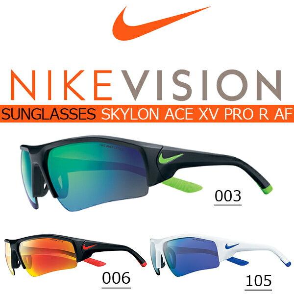 送料無料 スポーツサングラス ナイキ NIKE SKYLON ACE XV PRO R AF NIKE VISION ナイキ ヴィジョン ゴルフ ランニング テニス サイクリング 自転車 カジュアル 紫外線対策 UVカット NIKE ナイキ スポーツ サングラス