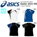 ゲームシャツ アシックス asics メンズ レディース ジュニア キッズ 子供 バレーボール 半袖Tシャツ ユニフォーム スポーツウェア