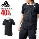 半袖 ポロシャツ アディダス adidas ESS CR ポロシャツ メンズ Climalite ジョギング トレーニング テニス ゴルフ ウェア