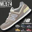 スニーカー ニューバランス new balance ML574 メンズ カジュアル シューズ 靴 2016春夏新色 ブラック ネイビー グレー
