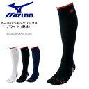 スポーツソックス ミズノ MIZUNO メンズ アーチハンモックライト 野球 ソフトボール アンダーストッキング ソックス 靴下