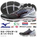 送料無料 ランニングシューズ ミズノ MIZUNO メンズ ウエーブライダー19スーパーワイド 幅広 4E 軽量 ランニング マラソン ジョギング シューズ 靴