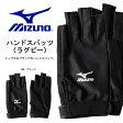 ラグビー用手袋 ミズノ MIZUNO ハンドスパッツ マジックグローブ ラグビー トレーニング 手袋 グローブ