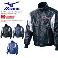 送料無料 ミズノ MIZUNO グラウンドコート プロモデル メンズ ブレスサーモ ジャケット 防寒 野球 ベースボール ウェア 得割15の画像
