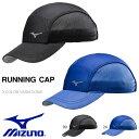 ランニングキャップ ミズノ MIZUNO メンズ レディース 帽子 CAP ランニング ジョギング マラソン 熱中症対策 日射病予防 2016秋冬新作 10%off