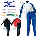 送料無料 ジャージ 上下セット ミズノ MIZUNO ウォームアップシャツ パンツ メンズ 上下組 スポーツウェア 陸上 ランニング ジョギング トレーニング ウェア 練習 部活 クラブ U2MC6050 U2MD6050