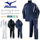 ウィンドブレーカー 上下セット ミズノ MIZUNO ウィンドブレーカーシャツ パンツ ロングパンツ メンズ 上下組 ナイロン スポーツウェア トレーニング ウェア 32JE6010 32JF6010