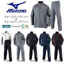 送料無料 ジャージ 上下セット ミズノ MIZUNO ウォームアップシャツ パンツ メンズ レディース 上下組 スポーツウェア トレーニング ウェア 32JC6010 32JD6010