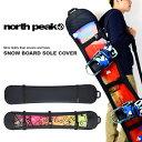 【得割41】 スノボ ソールカバー north peak ノースピーク Mサイズ 140-155cm 対応 SOLE COVER ケース バッグ スノー ボード ワックス 保護
