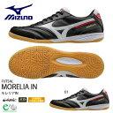 送料無料 フットサルシューズ ミズノ MIZUNO メンズ モレリアIN MORELIA 室内用 インドアコート サッカー フットボール フットサル シューズ 靴