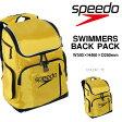スピード SPEEDO スイマーズリュック リュックサック バックパック デイパック 大容量 40L 水泳 水球 スポーツ アウトドア