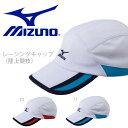 ランニングキャップ ミズノ MIZUNO レーシングキャップ メンズ レディース ロゴ 帽子 CAP ランニング ジョギング マラソン 熱中症対策 日射病予防 20%off