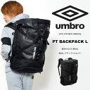 リュックサック アンブロ UMBRO PT バックパック L 45リットル メンズ 部活 クラブ 合宿 スポーツバッグ バッグ かばん 通学 学校