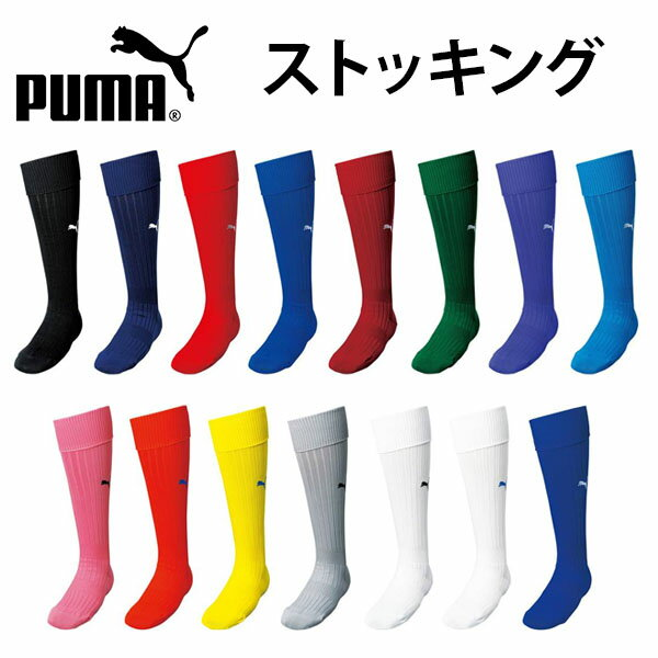 サッカーストッキング プーマ PUMA メンズ ソックス 靴下 サッカー フットサル サッ…...:elephant-sports:10009754