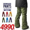 送料無料 スノーボードウェア メンズ パンツ レギュラーフィット スノーパンツ ボトムス 立体縫製