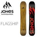 送料無料 スノー ボード 板 JONES ジョーンズ FLAGSHIP メンズ パウダーボード スノーボード スノボ 紳士用 オールマウンテン 161 25 off
