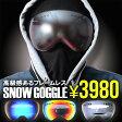 送料無料 スノーボード ゴーグル フレームレス ミラー ダブル レンズ ワイドスクリーン メンズ レディース 球面 スノーゴーグル スキー SNOWBOARD GOGGLE 【あす楽対応】