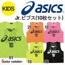 送料無料 ビブス 10枚セット アシックス asics キッズ ジュニア 子供 サッカーベスト ロゴ サッカー フットサル