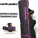 【得割46】 スノーボード ケース 3WAY バッグ Northern Country ノーザンカントリー ブーツ収納 ウェア収納 ボードバッグ 150cm レ...