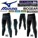 ミズノ MIZUNO バイオギア ロングタイツ コンプレッション メンズ BG5000 BIO GEAR アンダーウエア タイツ インナー