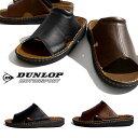 送料無料 サンダル DUNLOP ダンロップ メンズ レディース コンフォートサンダル COMFORT SANDAL S55 軽量 スリッパ シューズ 靴 コンフォート DCS55