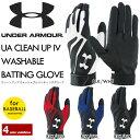 送料無料 アンダーアーマー UNDER ARMOUR 野球 手袋 両手用 UA クリーンアップIV ウォッシャブル バッティング グローブ メンズ ebb5869 レビューを書いて100円引き