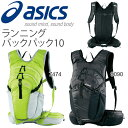 アシックス asics ランニング バックパック10 EBM402 リュックサック バッグ マラソン