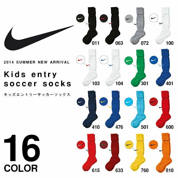 ソックスナイキNIKEキッズジュニア子供エントリーサッカーソックス靴下サッカーフットサルフットボールスポーツクラブ部活
