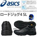 アシックス asics ロードジョグ 4 SL (メンズ レディース) ランニングシューズ ウォーキング ジョギング 運動靴