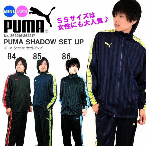 プーマ PUMA ジャージ上下 送料無料 メンズ レディース SHADOW STRIPE …...:elephant-sports:10016072