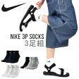 ソックス NIKE ナイキ 3P コットン クッション クォーター ソックス +モイスチャー マネジメント メンズ レディース 3足組 靴下 スポーツ カジュアル