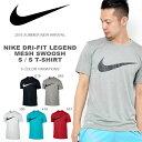 半袖 ナイキ NIKE DRI-FIT レジェンド メッシュ スウッシュ S/S Tシャツ メンズ スポーツウェア トレーニング ウェア 40%off