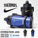送料無料 水筒 ナイキ NIKE ハイドレーションジャグ 2L 保冷専用 サーモス スポーツボトル 水分補給 FHG-2000N ステン…