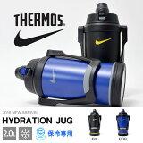 送料無料 水筒 ナイキ NIKE ハイドレーションジャグ 2L 保冷専用 サーモス スポーツボトル 水分補給 FHG-2000N ステンレス 魔法瓶
