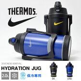 送料無料 水筒 ナイキ NIKE ハイドレーションジャグ 2L 保冷専用 サーモス スポーツボトル 水分補給 2016新作 FHG-2000N ステンレス 魔法瓶