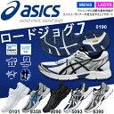 12月発売NEWモデル入荷! アシックス asics ランニングシューズ ロードジョグ7 メンズ レディース ジュニア TJG132 ユニセックス 学生靴 体育シューズ マラソン 初心者 エントリーランナー 21%OFF