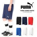 プーマ PUMA ゲームパンツ メンズ ハーフパンツ スポーツ サッカー フットサル ウェア 部活 クラブ 得割25