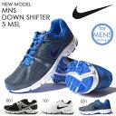 軽量 ランニングシューズ ナイキ NIKE ダウンシフター 5 MSL メンズ ランニング ジョギング マラソン シューズ 靴 2014秋新色 538258