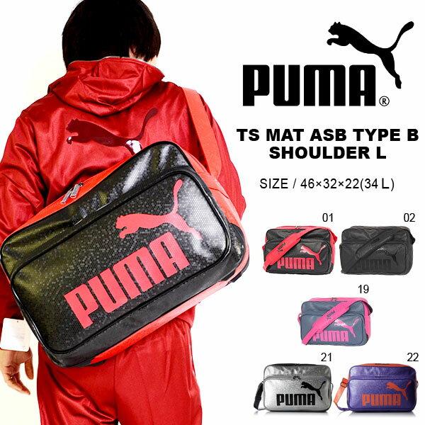 エナメルバッグ プーマ PUMA メンズ レディース TSマット ASB タイプB ショル…...:elephant-sports:10056161