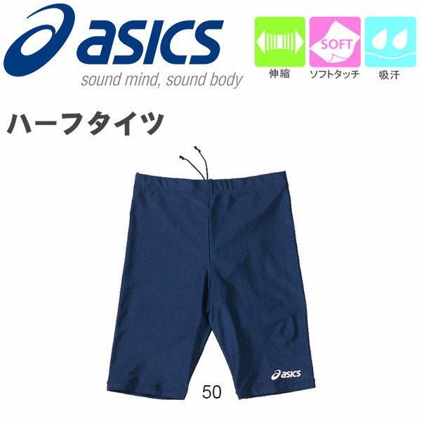 【ネコポス配送可能】アシックス asics ハーフタイツ メンズ XTB407 インナー …...:elephant-sports:10028447
