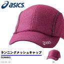 ランニング メッシュ キャップ 帽子 アシックス asics メンズ レディース スポーツ ジョギング マラソン