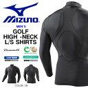 クールに、さらっとアイスタッチ ゴルフ専用 長袖シャツ ミズノ MIZUNO メンズ アイスタッチ バイオギア コンプレッション インナー ハイネック アンダーウェア インナーシャツ 紫外線対策 UVカット