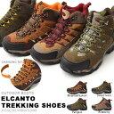 送料無料 トレッキングシューズ ELCANTO エルカント EL-811 メンズ レディース アウトドアシューズ 登山靴 トレッキング 登山 ハイキング アウトドア シューズ 靴