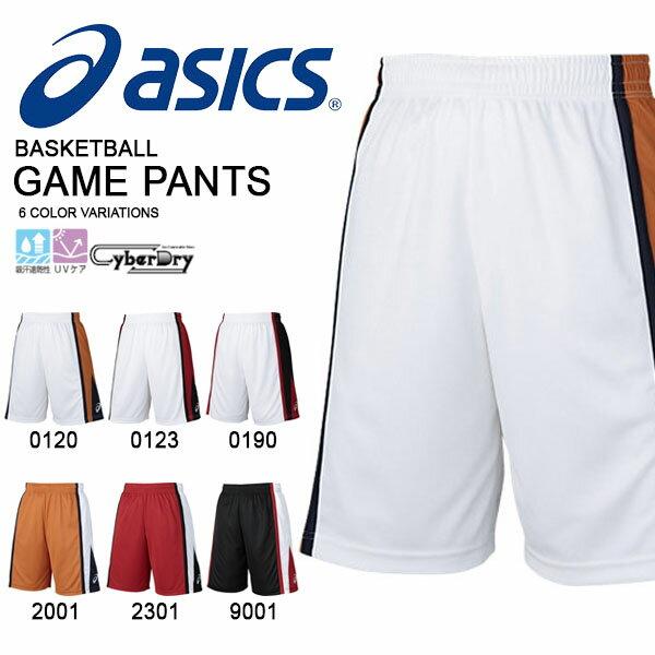 アシックス asics バスケットボール ゲームパンツ 短パン ハーフパンツ バスケ 部活 クラブ 試合 合宿 ユニフォーム